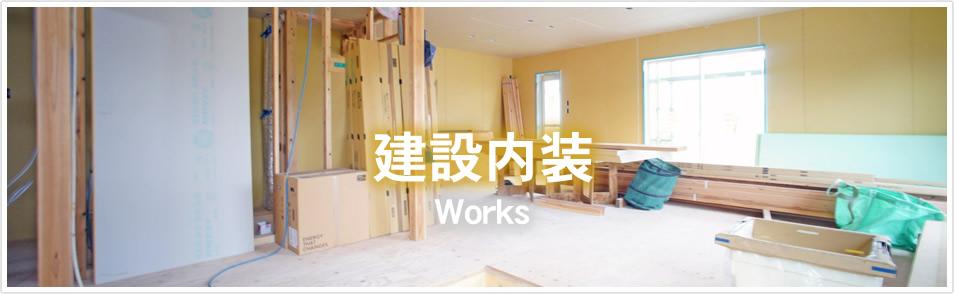 header-works-s